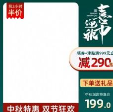 中国风中秋节国庆双节主图直通车图片