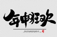年中狂欢字体国风背景海报素材