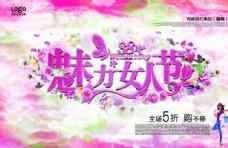 粉色38妇女节魅力女人海报设计
