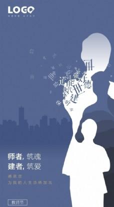 教师节微信海报