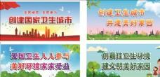 创卫展板 创建卫生城市 标语
