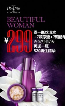 女人宣言海报