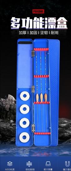 钓鱼竿渔具多个功能漂盒详情页
