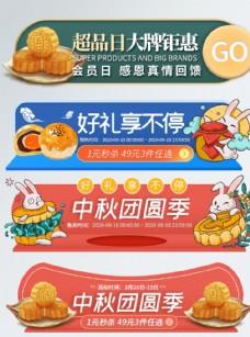 中秋节食品月饼活动入口图胶囊海