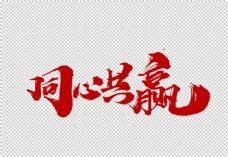 同心共赢字体字形标识素材