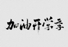 加油开学季字体字形标识素材