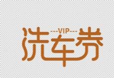 洗车券字体字形标识素材