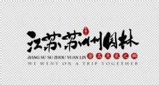 苏州园林字体字形背景海报素材