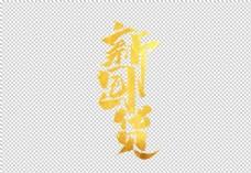新国货字体字形标识素材