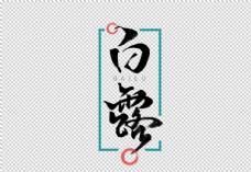 白露节气艺术字字体字形素材