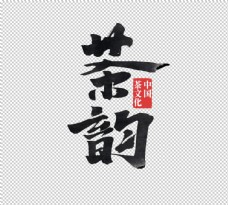 茶韵字体字形标识素材