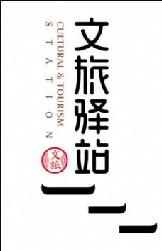 文化驿站logo 设计