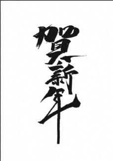 贺新年艺术字