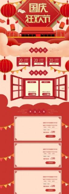 国庆节详情页图片