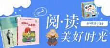 閱讀banner