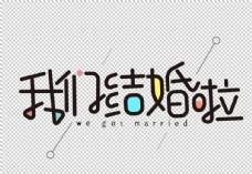 我们结婚啦字体字形标识素材