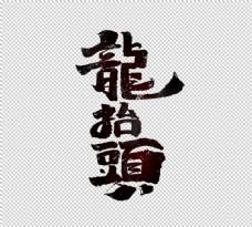 龙抬头传统节气字体字形素材