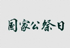 国家公祭日字体字形标识素材