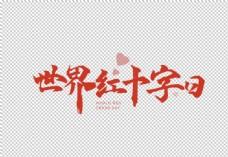 世界红十字日字体字形标识素材