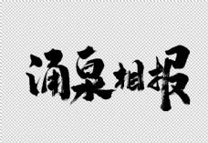 涌泉相报字体字形标识素材