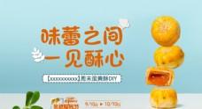 蛋黄酥 DIY微信刷屏
