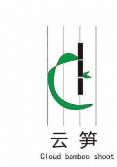 云笋logo设计