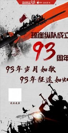 抗日胜利微信海报图图片