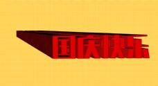 国庆快乐节日海报网页APP素材