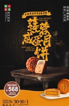 中秋月饼活动宣传海报素材