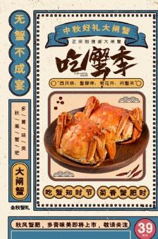 吃蟹季美食活动宣传海报素材