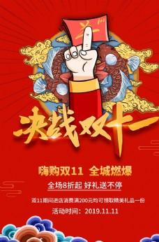 双11节日活动宣传海报素材