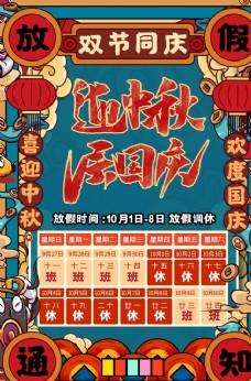 中秋国庆节日活动宣传海报素材