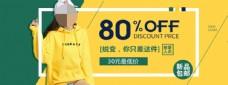 8折banner 衣服