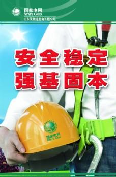 电力安全展板