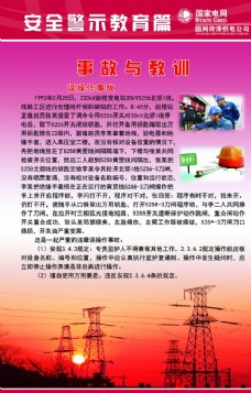 电网安全教育展板