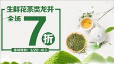 茶促销海报