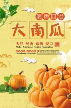 大气新鲜南瓜美食蔬菜宣传海报