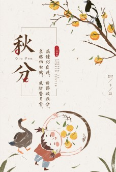 中国风节气秋分手绘海报