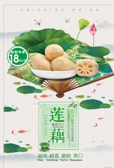 简约大气中国风莲藕海报