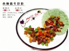 菜品宣传  菜式装裱  菜谱
