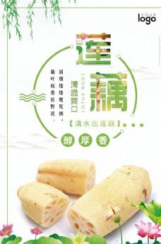 简约中国风莲藕海报