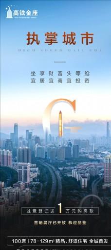 房地产城市宣传海报