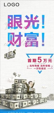 商业房地产宣传推广海报