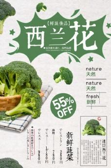 简约清新西兰花蔬菜促销海报