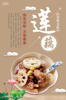 创意中国风莲藕蔬菜海报