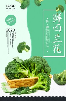 简约清新西兰花蔬菜生鲜促销海报