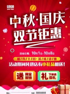 中秋国庆宣传dm单海报