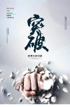 公司文化海报