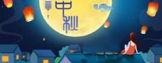 淘宝天猫中秋节蓝色手绘海报