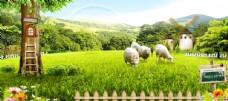 淘宝天猫自然牧场合成背景素材